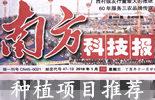 河北农民报