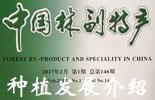 中国林副特产